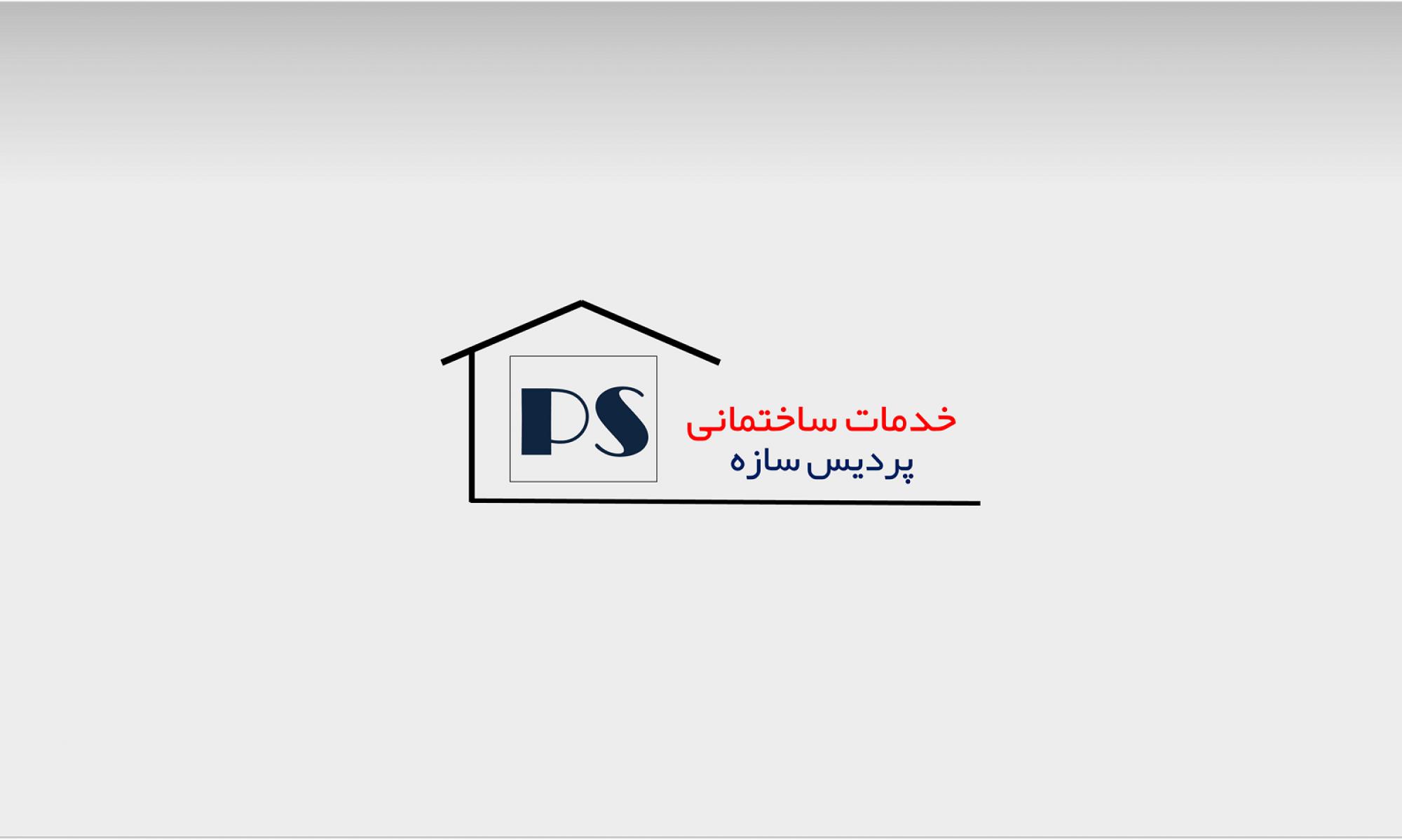خدمات ساختمان